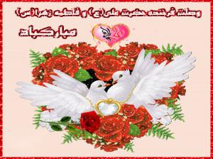 گلچین دلنوشته ویژه سالروز ازدواج امام علی (ع) و حضرت فاطمه (س)