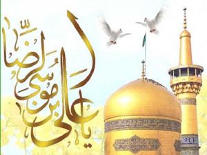 20 متن رسمی و اداری تبریک ولادت امام رضا (ع)