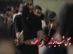 دانلود مداحی چهل شب دیگه تا به محرم مونده + متن