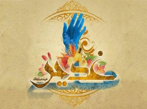 دانلود 22 آهنگ شاد ویژه عید غدیر از خوانندگان محبوب