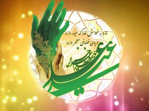 20 متن و پیام تبریک عید غدیر به شیعیان