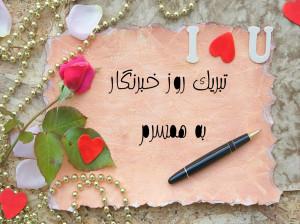 22 متن تبریک روز خبرنگار به همسرم و عشقم