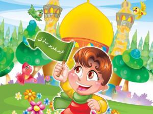 دانلود گلچین آهنگ کودکانه عید غدیر با کیفیت بالا