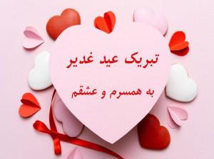 30 متن احساسی برای تبریک عید غدیر به همسرم و عشقم