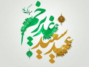22 متن و پیام تبریک عید غدیر به خواهر و برادر