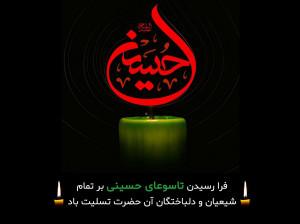 25 متن رسمی و ادبی برای تسلیت تاسوعای حسینی