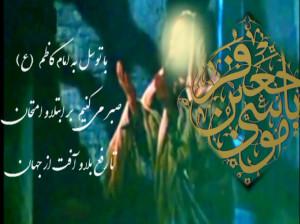 نحوه توسل به امام موسی کاظم (ع) برای حاجت