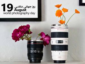 22 متن صمیمانه تبریک روز عکاسی به دوست و همکار