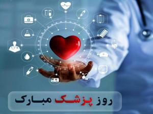 20 متن بسیار زیبای تبریک روز پزشک به همکار و دوست