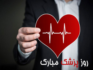 22 متن رسمی و ادبی تبریک روز پزشک
