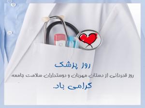 متن لوح تقدیر روز پزشک