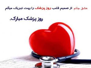 20 متن تبریک روز پزشک به عشقم و همسرم