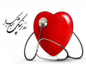 15 متن و پیام تبریک روز پزشک به دانشجویان پزشکی