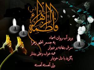 مجموعه منتخب کد آهنگ پیشواز ایرانسل ویژه دهه فاطمیه