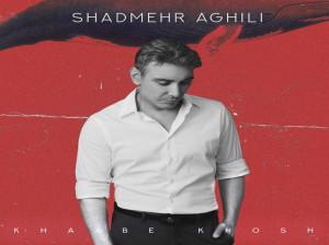 متن آهنگ خواب خوش از شادمهر عقیلی (Shadmehr Aghili   Khaabe khosh)