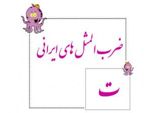مجموعه ضرب المثل های فارسی جذاب با حرف ت همراه با معنی