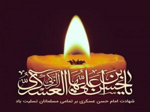 برگزیده عکس نوشته به مناسبت شهادت امام حسن عسکری (ع)