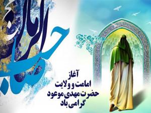 مجموعه برتر عکس نوشته ویژه آغاز امامت امام زمان (عج)