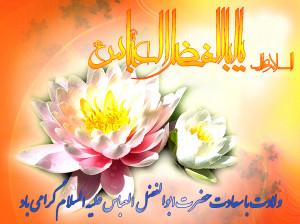 برترین کد آوای انتظار همراه اول ویژه ولادت حضرت ابوالفضل (ع)