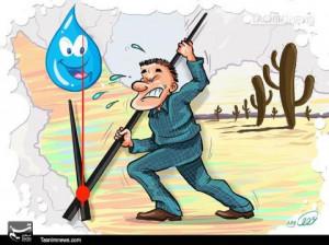 کاریکاتور :مدیریت زمان مصرف آب