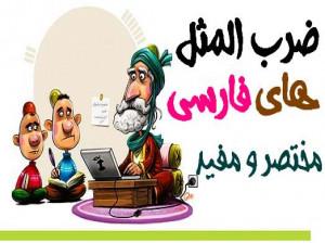 ضرب المثل های فارسی با حرف ج