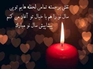 کارت پستال های عاشقانه برای عید نوروز سری دوم