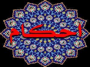 حکم رابطه جنسی با محارم در اسلام