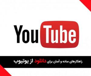 ۲۰ روش کارآمد برای دانلود از یوتیوب | آموزش ساده دانلود از یوتیوب