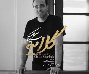 متن آهنگ گلایه از سینا سرلک (Sina Sarlak | Gelayeh)