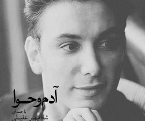 متن آهنگ مادر از شادمهر عقیلی (Shadmehr Aghili | Madar)
