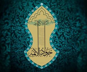 شهادت امام محمد تقی با مداحی کربلایی حسین طاهری (۶ نوحه سینه زنی)