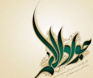 متن مداحی روضه شهادت امام محمدتقی با صدای گرم حاج محمدرضا طاهری