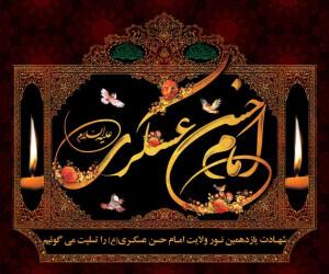 متن مداحی نوحه سینه زنی امام حسن عسکری از مداحان معروف