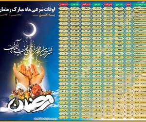 با کیفیت ترین عکس های اوقات شرعی ماه مبارک رمضان ۹۸