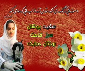 روز پرستار در تقویم ایران چه روزی است ؟