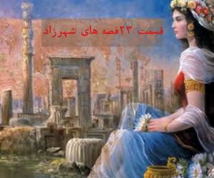 قسمت 23 قصه های هزار و یک شب