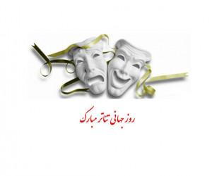 روز جهانی تئاتر در تقویم ایران چه روزی است ؟