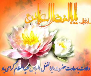 تاریخ دقیق ولادت ابوالفضل العباس (ع) در سال 99 چه روزی است ؟