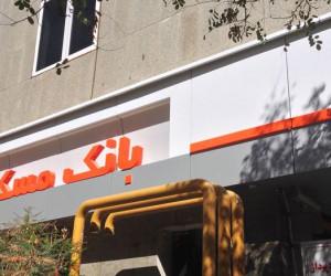 لیست شعبه های بانک مسکن در ایلام + آدرس و تلفن