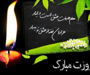 شعر برای روز معلم : اشعاری زیبا در وصف معلم | روز معلم مبارک