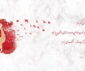 متن و شعر برای شب یلدا : شب چله 1400 مبارک