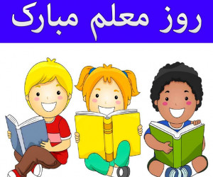 شعر روز معلم برای کودکان مهد کودک و پیش دبستانی