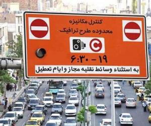شرایط ورود به محدوده طرح ترافیک سال ۱۴۰۰ در تهران
