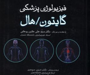 معرفی کتاب فیزیولوژی گایتون در بهترین کتابهای فیزیولوژی