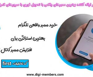 مزایای خرید ممبر واقعی تلگرام برای کسب و کارها