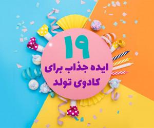 19 ایده جذاب برای هدیه تولد
