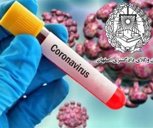 برگزاری آزمون اختبار کانون وکلای دادگستری اصفهان در شرایط کرونایی