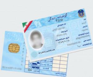 انواع گواهینامه رانندگی در ایران چگونه اخذ می گردد؟