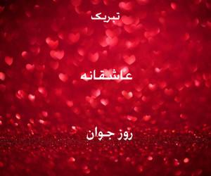 40 متن ادبی / عاشقانه تبریک روز جوان به عشقم