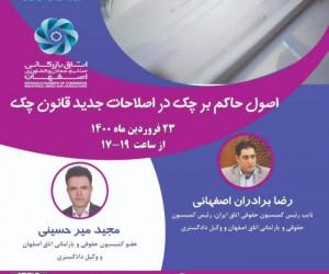 بررسى اصلاحات جدید قانون چک در وبینار رضا برادران و دکتر میرحسینى